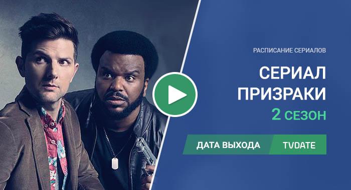 Видео про 2 сезон сериала Призраки