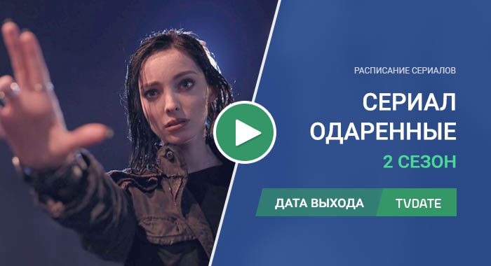 Видео про 2 сезон сериала Одаренные