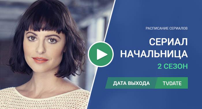 Видео про 2 сезон сериала Начальница
