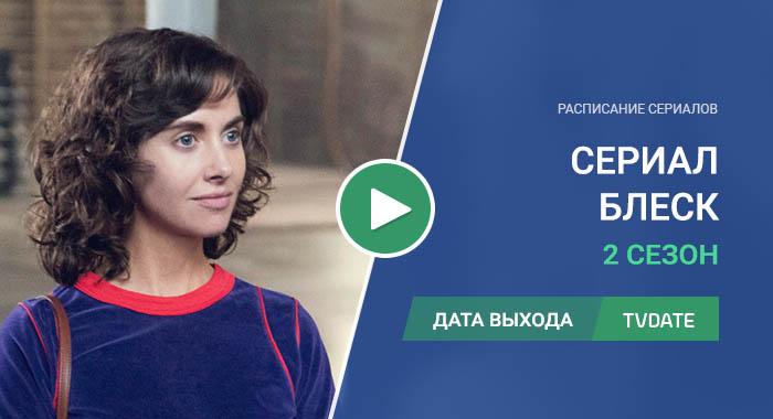 Видео про 2 сезон сериала Блеск
