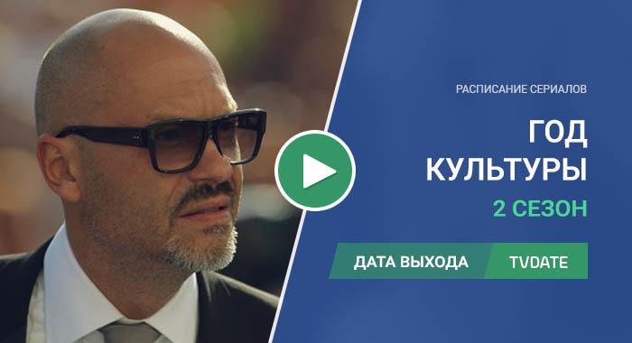 Видео про 2 сезон сериала Год культуры