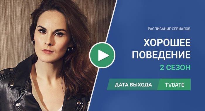 Видео про 2 сезон сериала Хорошее поведение