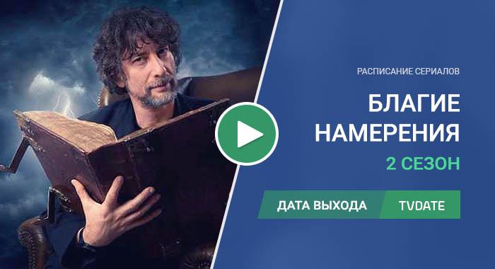 Видео про 2 сезон сериала Благие намерения