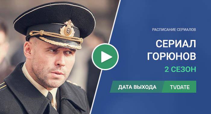 Видео про 2 сезон сериала Горюнов