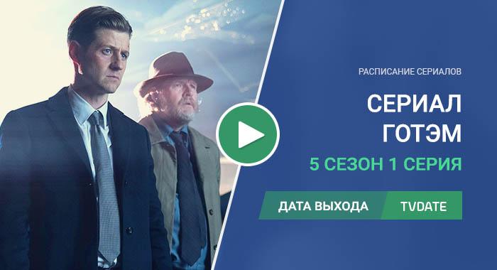 Готэм 5 сезон 1 серия