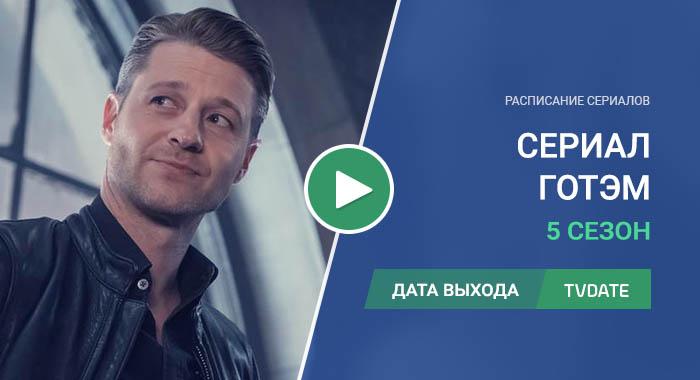 Видео про 5 сезон сериала Готэм