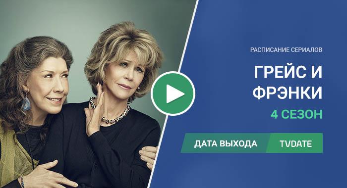 Видео про 4 сезон сериала Грейс и Фрэнки