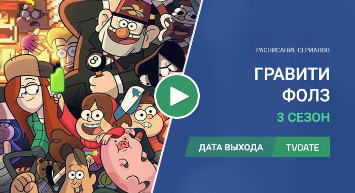 Видео про 3 сезон сериала Гравити Фолз