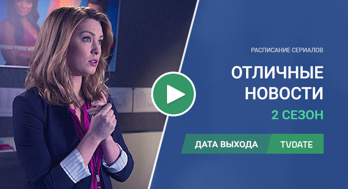 Видео про 3 сезон сериала Отличные новости