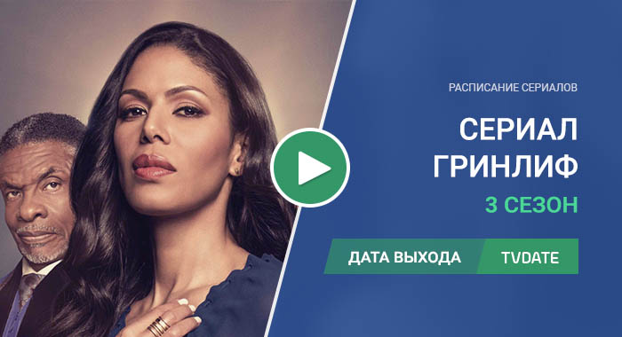 Видео про 3 сезон сериала Гринлиф