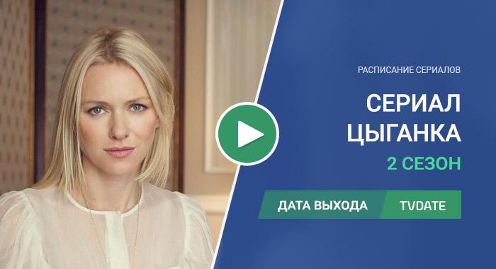 Видео про 2 сезон сериала Цыганка