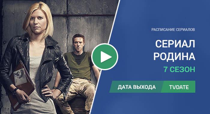 Видео про 7 сезон сериала Родина