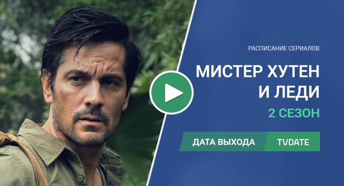 Видео про 2 сезон сериала Мистер Хутен и леди