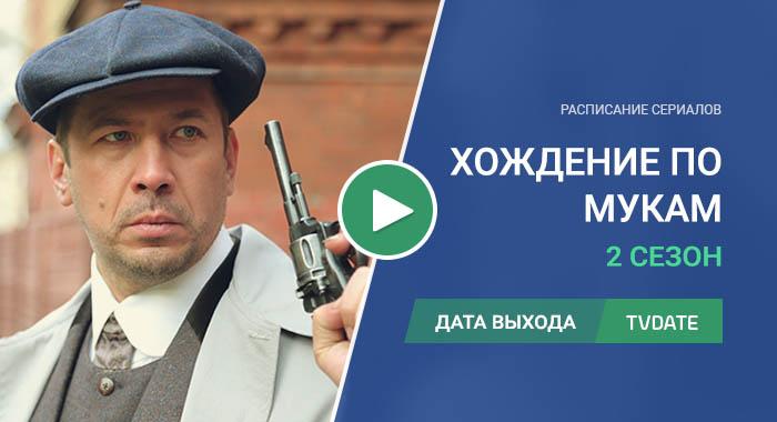 Видео про 2 сезон сериала Хождение по мукам