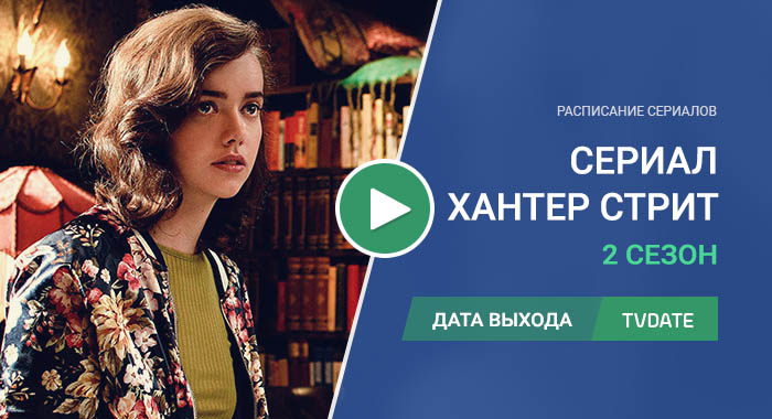Видео про 2 сезон сериала Хантер Стрит