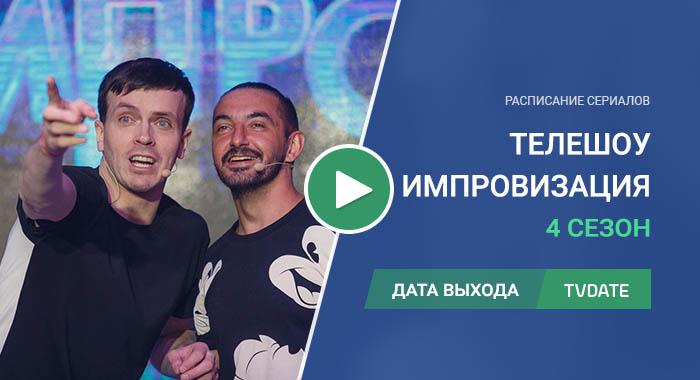 Видео про 4 сезон сериала Импровизация