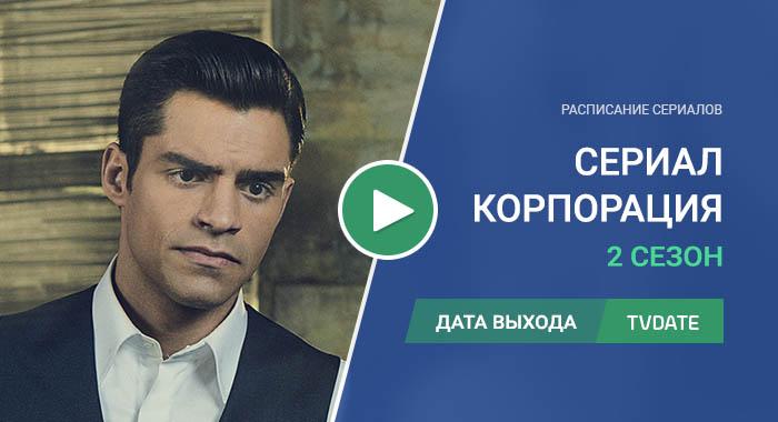 Видео про 2 сезон сериала Корпорация