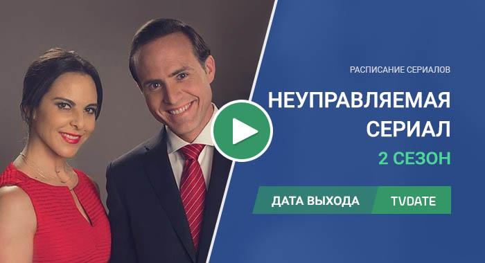 Видео про 2 сезон сериала Неуправляемая