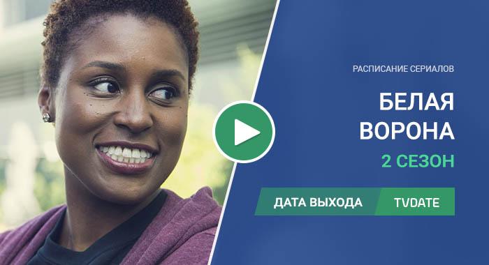 Видео про 2 сезон сериала Белая ворона