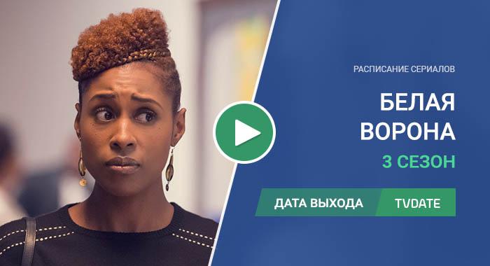 Видео про 3 сезон сериала Белая ворона
