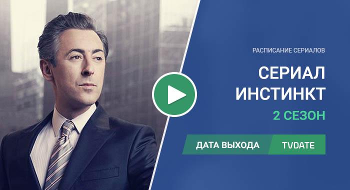 Видео про 2 сезон сериала Инстинкт