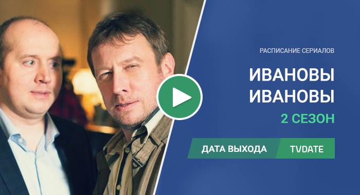 Видео про 2 сезон сериала Ивановы-Ивановы