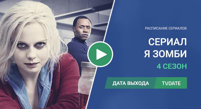 Видео про 4 сезон сериала Я – зомби