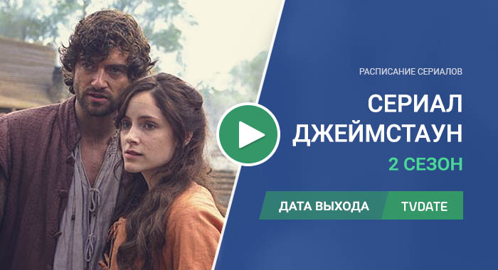 Видео про 2 сезон сериала Джеймстаун