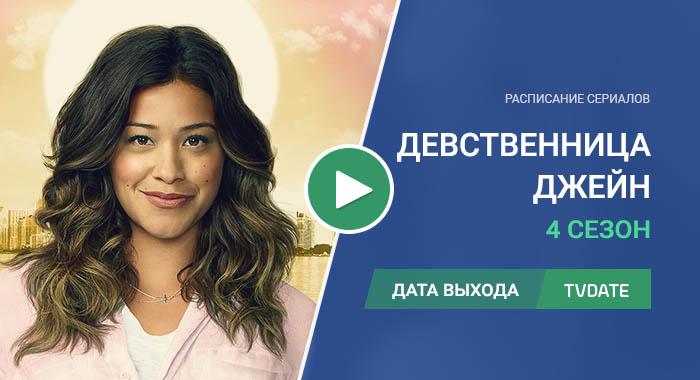 Видео про 4 сезон сериала Девственница Джейн