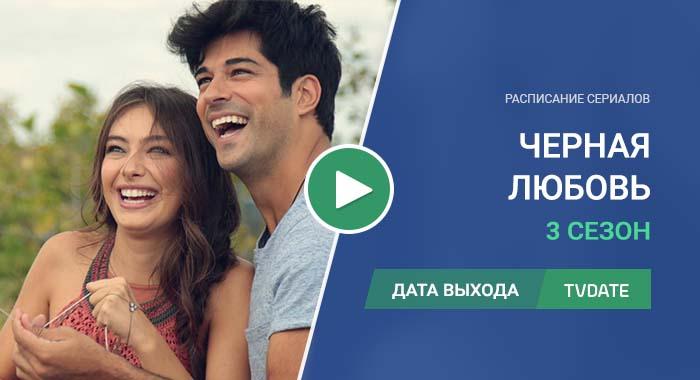 Видео про 3 сезон сериала Черная любовь