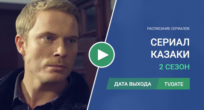 Видео про 2 сезон сериала Казаки