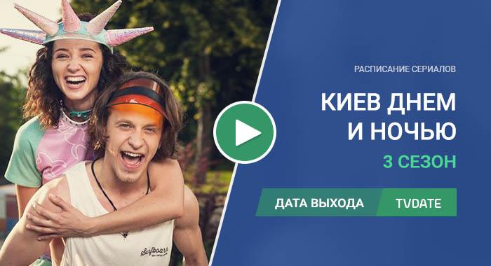 Видео про 3 сезон сериала Киев днем и ночью