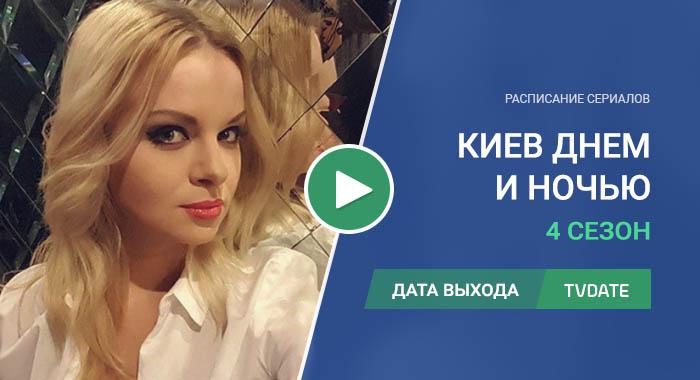 Видео про 4 сезон сериала Киев днем и ночью