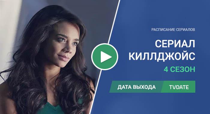 Видео про 4 сезон сериала Киллджойс