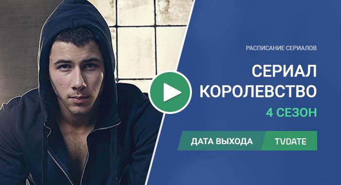 Видео про 4 сезон сериала Королевство