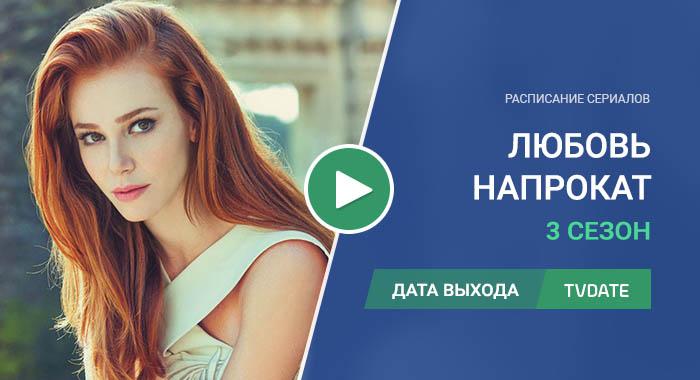 Видео про 3 сезон сериала Любовь напрокат