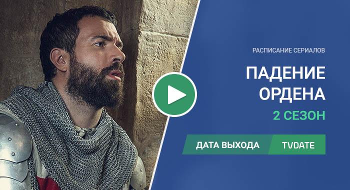 Видео про 2 сезон сериала Падение Ордена