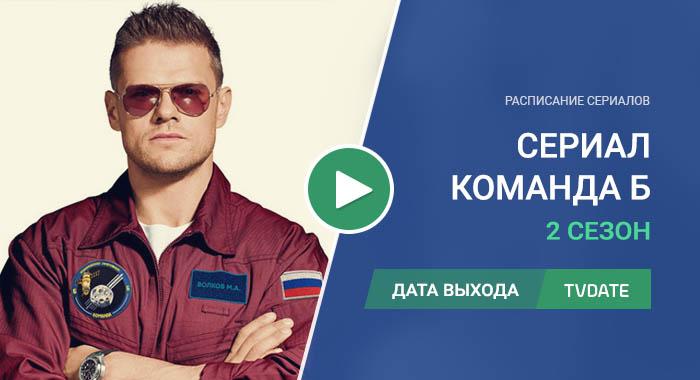 Видео про 2 сезон сериала Команда Б