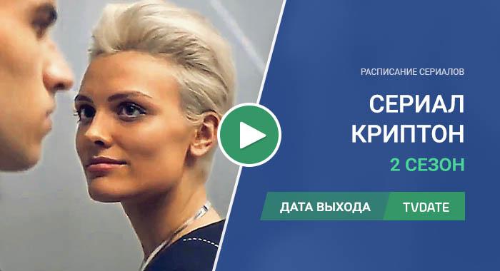 Видео про 2 сезон сериала Криптон