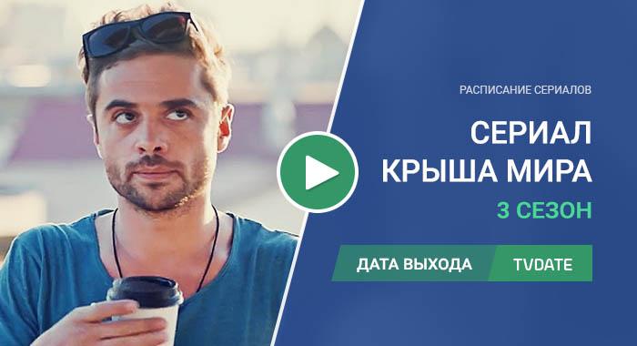 Видео про 3 сезон сериала Крыша мира