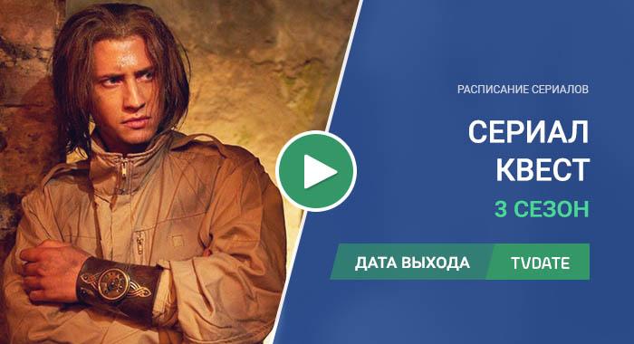 Видео про 3 сезон сериала Квест
