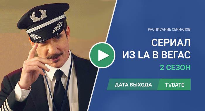 Видео про 2 сезон сериала Из Лос-Анджелеса в Вегас