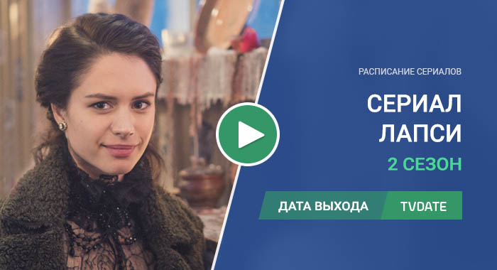 Видео про 2 сезон сериала Лапси