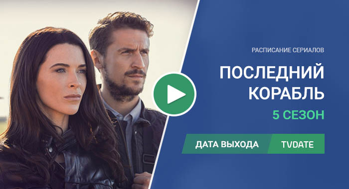 Видео про 5 сезон сериала Последний корабль