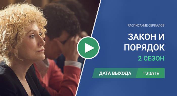 Видео про 2 сезон сериала Закон и порядок: Настоящее преступление