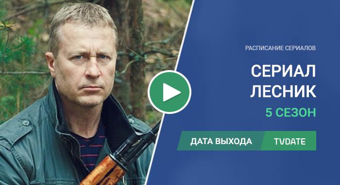 Видео про 5 сезон сериала Лесник
