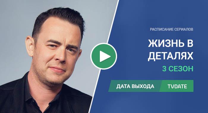 Видео про 3 сезон сериала Жизнь в деталях