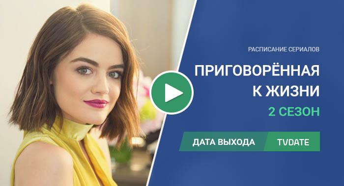 Видео про 2 сезон сериала Пожизненный приговор