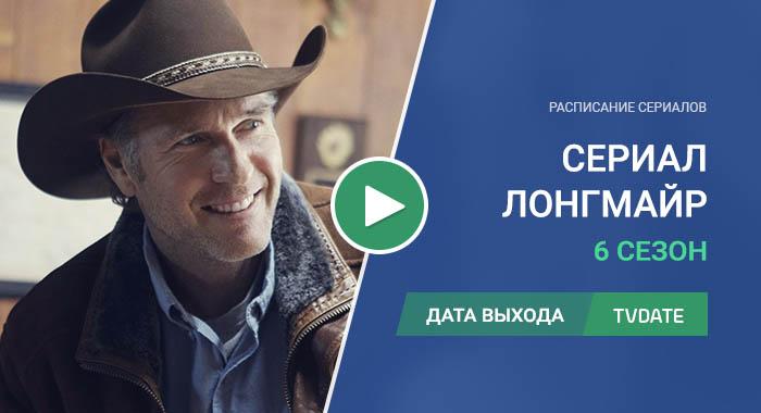 Видео про 6 сезон сериала Лонгмайр
