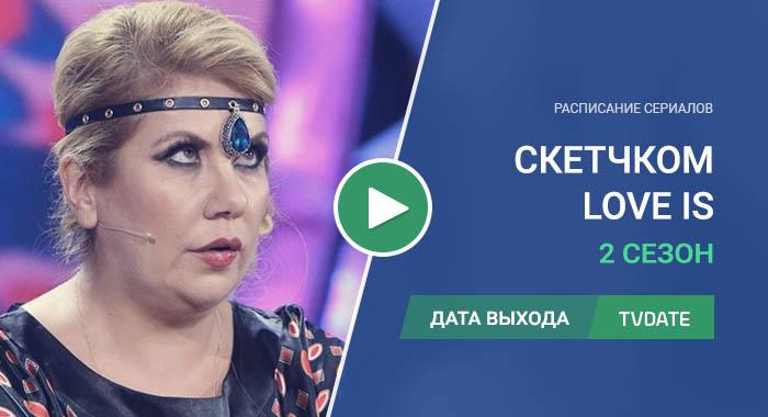 Видео про 2 сезон сериала LOVE IS